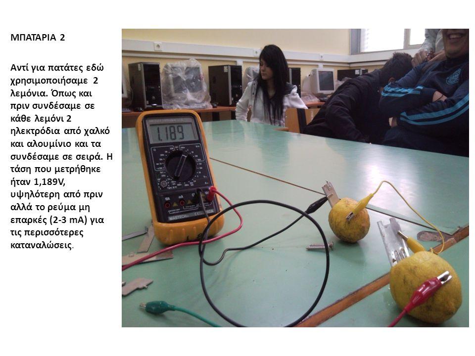 ΜΠΑΤΑΡΙΑ 1 Χρησιμοποιήσαμε 2 πατάτες και ηλεκτρόδια από αλουμίνιο και χαλκό. Σε κάθε πατάτα βάλαμε ένα χάλκινο κι ένα αλουμινένιο ηλεκτρόδιο και συνδέ
