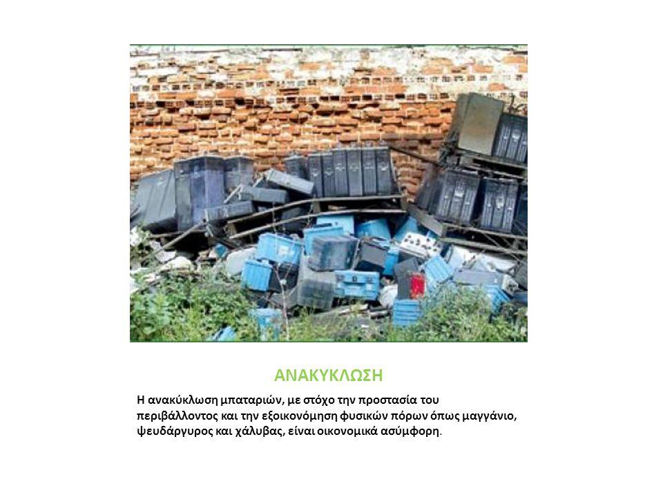 ΑΝΑΚΥΚΛΩΣΗ Η ανακύκλωση μπαταριών, με στόχο την προστασία του περιβάλλοντος και την εξοικονόμηση φυσικών πόρων όπως μαγγάνιο, ψευδάργυρος και χάλυβας, είναι οικονομικά ασύμφορη.
