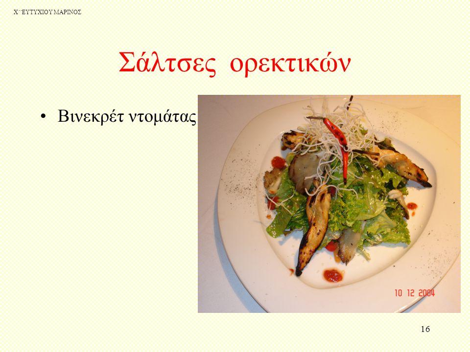 Χ΄΄ΕΥΤΥΧΙΟΥ ΜΑΡΙΝΟΣ 15 Μητρικές Σάλτσες ΜΑΓΙΟΝΕΖΑ #6 Κρόκοι αυγών, σκόνη μουστάρδας, Λάδι άοσμο, ξύδι & λεμόνι ΣΑΛΤΣΑ ΤΑΡΤΑΡ ΣΑΛΤΣΑ ΚΟΚΤΕΙΛ