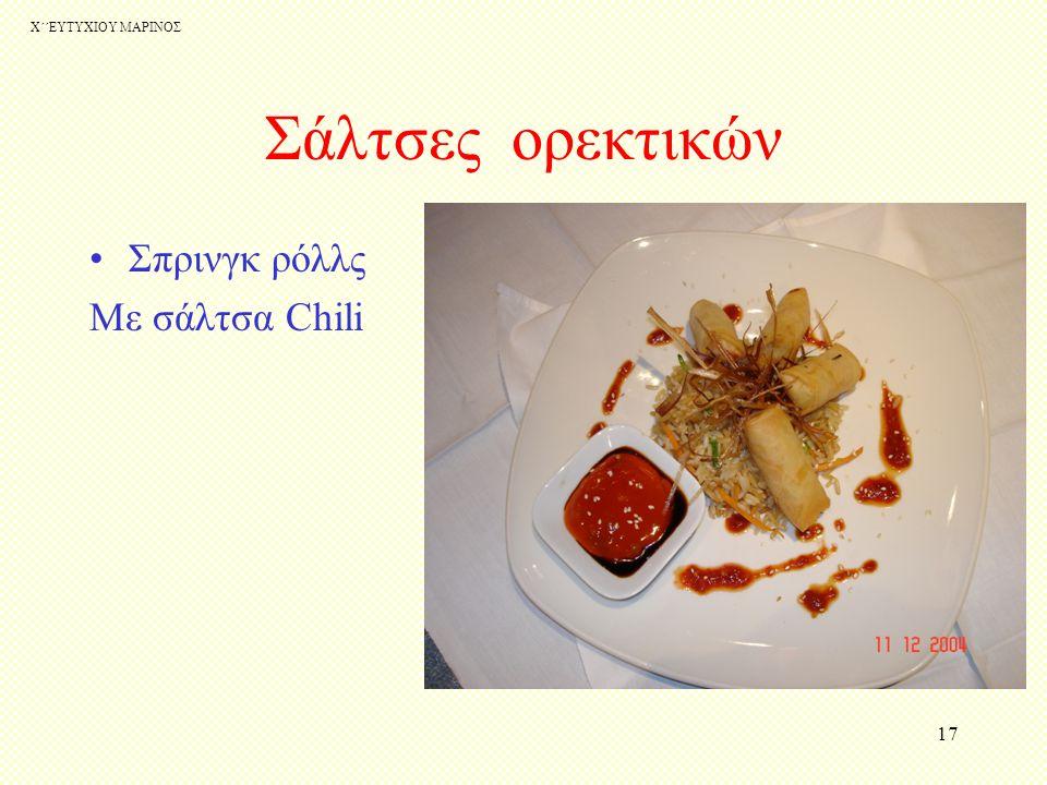 Χ΄΄ΕΥΤΥΧΙΟΥ ΜΑΡΙΝΟΣ 16 Σάλτσες ορεκτικών Βινεκρέτ ντομάτας