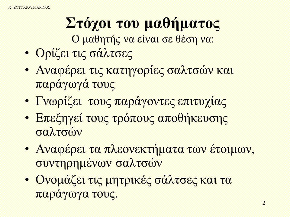 Χ΄΄ΕΥΤΥΧΙΟΥ ΜΑΡΙΝΟΣ 1 ΣΑΛΤΣΕΣ