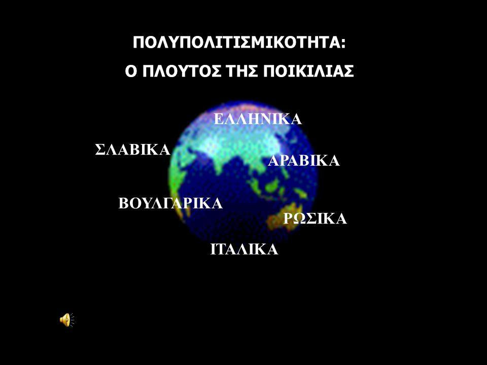 ΕΛΛΗΝΙΚΑ ΣΛΑΒΙΚΑ ΑΡΑΒΙΚΑ ΒΟΥΛΓΑΡΙΚΑ ΠΟΛΥΠΟΛΙΤΙΣΜΙΚΟΤΗΤΑ: Ο ΠΛΟΥΤΟΣ ΤΗΣ ΠΟΙΚΙΛΙΑΣ ΡΩΣΙΚΑ ΙΤΑΛΙΚΑ