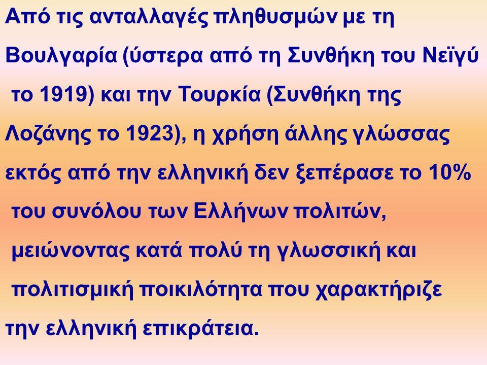 Από τις ανταλλαγές πληθυσμών με τη Βουλγαρία (ύστερα από τη Συνθήκη του Νεϊγύ το 1919) και την Τουρκία (Συνθήκη της Λοζάνης το 1923), η χρήση άλλης γλ