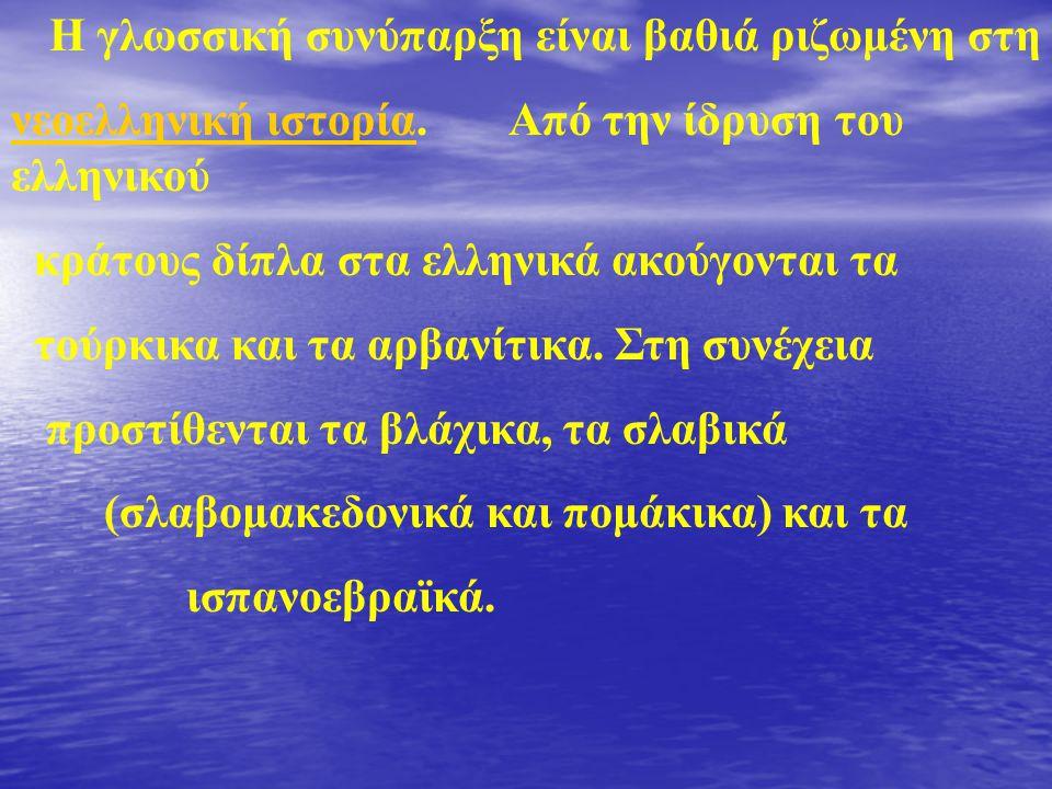 H γλωσσική συνύπαρξη είναι βαθιά ριζωμένη στη νεοελληνική ιστορίανεοελληνική ιστορία. Από την ίδρυση του ελληνικού κράτους δίπλα στα ελληνικά ακούγοντ