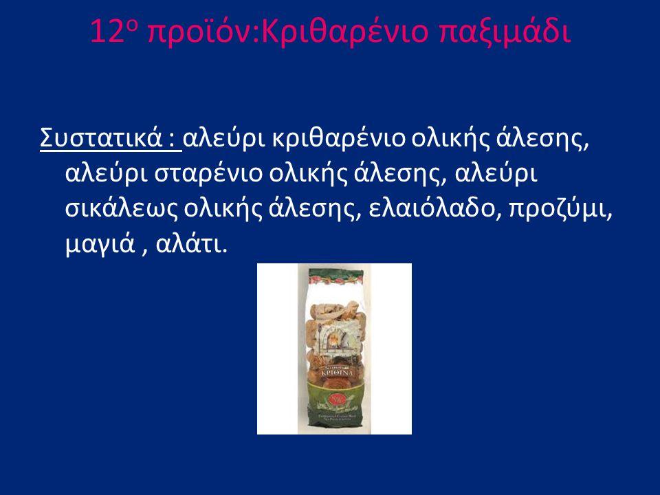 12 ο προϊόν:Κριθαρένιο παξιμάδι Συστατικά : αλεύρι κριθαρένιο ολικής άλεσης, αλεύρι σταρένιο ολικής άλεσης, αλεύρι σικάλεως ολικής άλεσης, ελαιόλαδο,