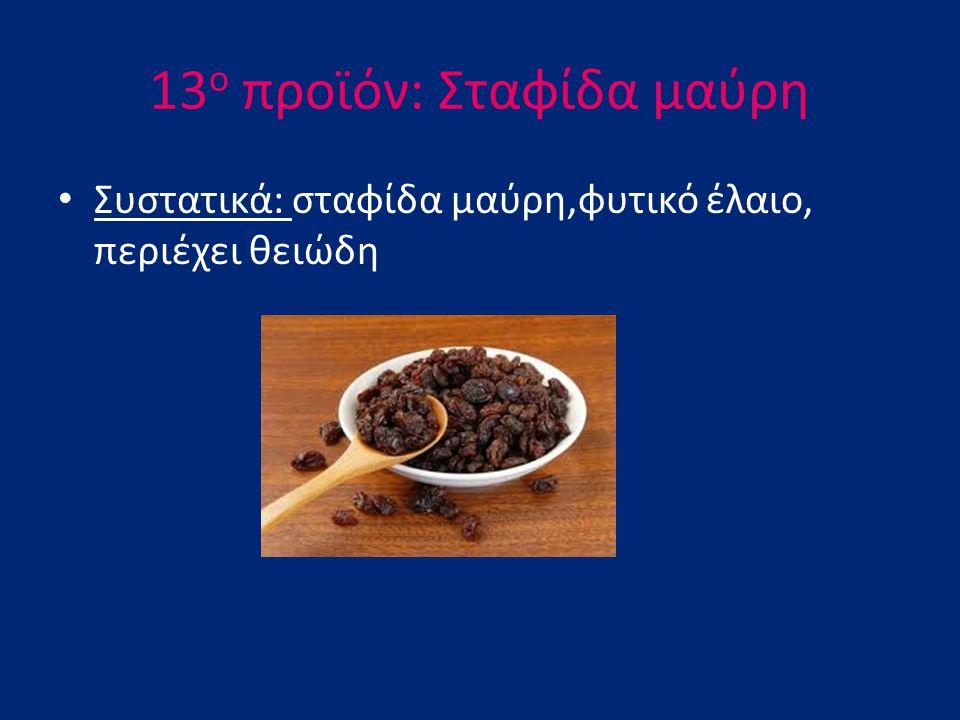 13 ο προϊόν: Σταφίδα μαύρη Συστατικά: σταφίδα μαύρη,φυτικό έλαιο, περιέχει θειώδη