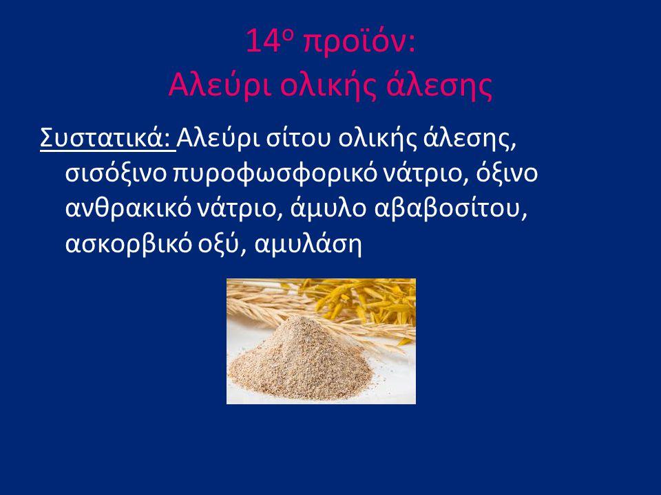 14 ο προϊόν: Aλεύρι ολικής άλεσης Συστατικά: Aλεύρι σίτου ολικής άλεσης, σισόξινο πυροφωσφορικό νάτριο, όξινο ανθρακικό νάτριο, άμυλο αβαβοσίτου, ασκο