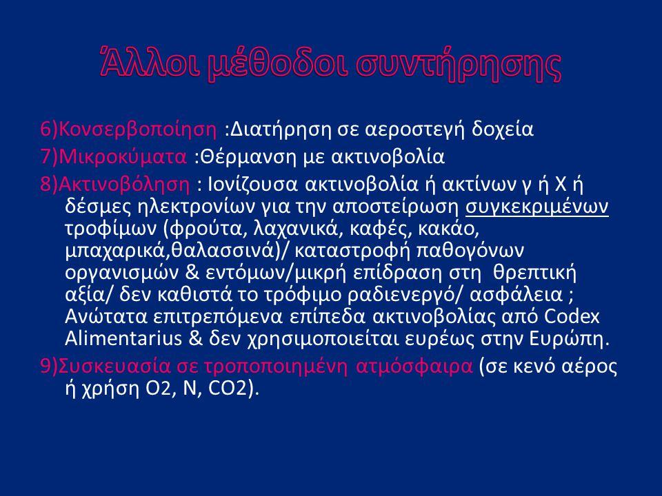 6)Κονσερβοποίηση :Διατήρηση σε αεροστεγή δοχεία 7)Μικροκύματα :Θέρμανση με ακτινοβολία 8)Ακτινοβόληση : Ιονίζουσα ακτινοβολία ή ακτίνων γ ή Χ ή δέσμες