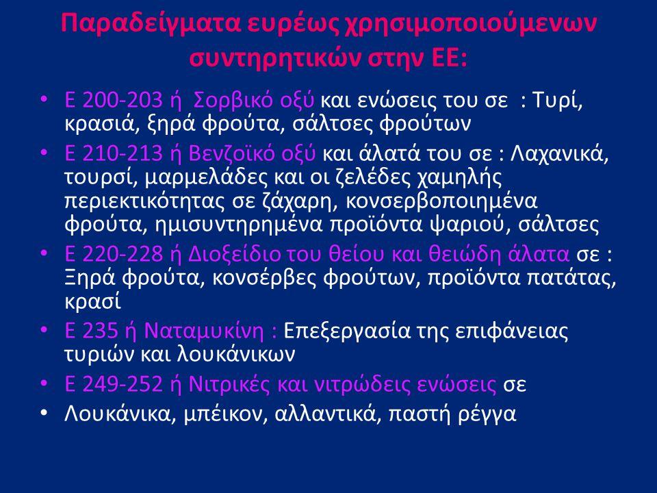 Παραδείγματα ευρέως χρησιμοποιούμενων συντηρητικών στην ΕΕ: E 200-203 ή Σορβικό οξύ και ενώσεις του σε : Tυρί, κρασιά, ξηρά φρούτα, σάλτσες φρούτων E