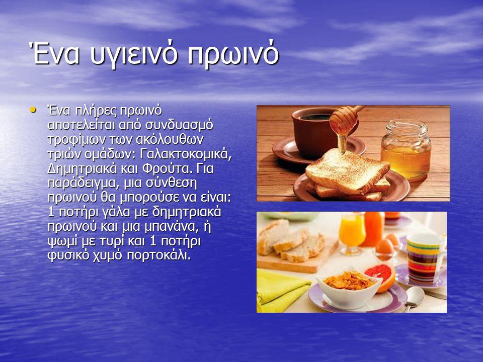 Ένα υγιεινό πρωινό Ένα πλήρες πρωινό αποτελείται από συνδυασμό τροφίμων των ακόλουθων τριών ομάδων: Γαλακτοκομικά, Δημητριακά και Φρούτα. Για παράδειγ