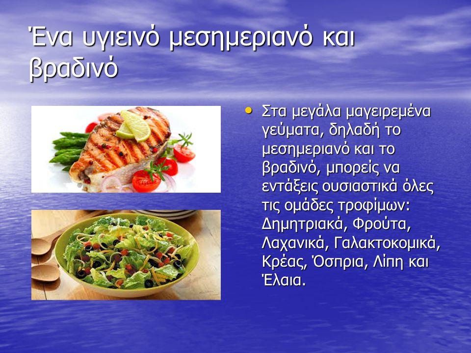 Ένα υγιεινό μεσημεριανό και βραδινό Στα μεγάλα μαγειρεμένα γεύματα, δηλαδή το μεσημεριανό και το βραδινό, μπορείς να εντάξεις ουσιαστικά όλες τις ομάδ