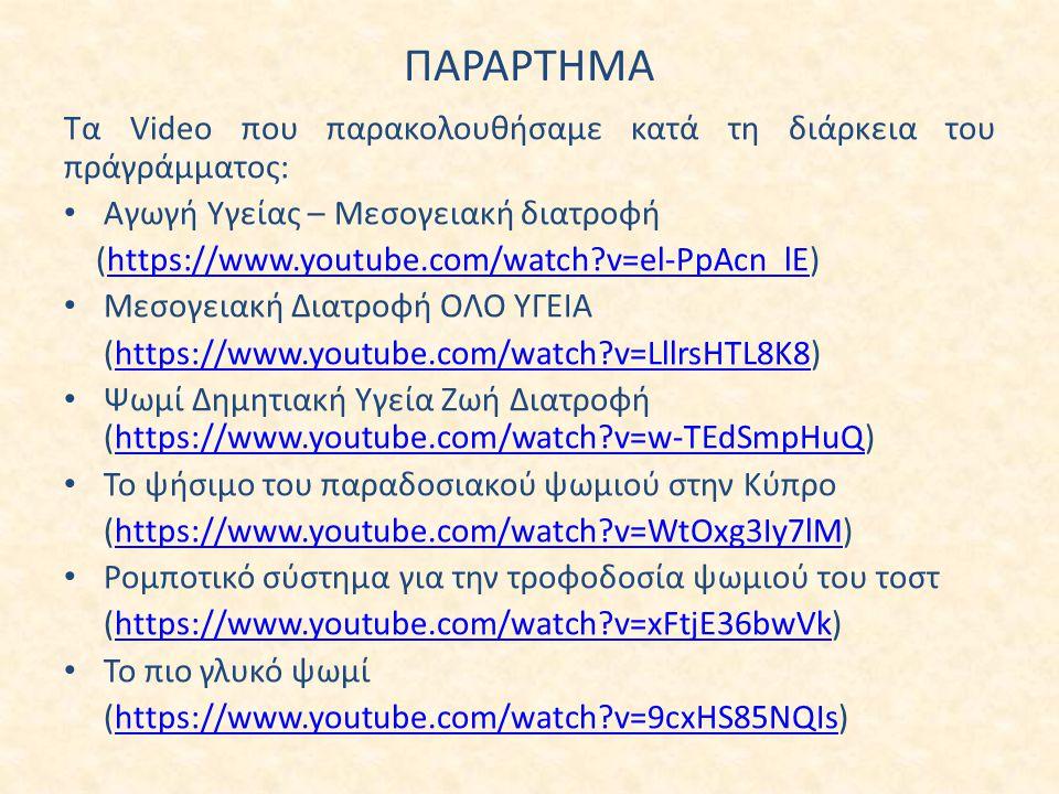 ΠΑΡΑΡΤΗΜΑ Τα Video που παρακολουθήσαμε κατά τη διάρκεια του πράγράμματος: Αγωγή Υγείας – Μεσογειακή διατροφή (https://www.youtube.com/watch?v=el-PpAcn