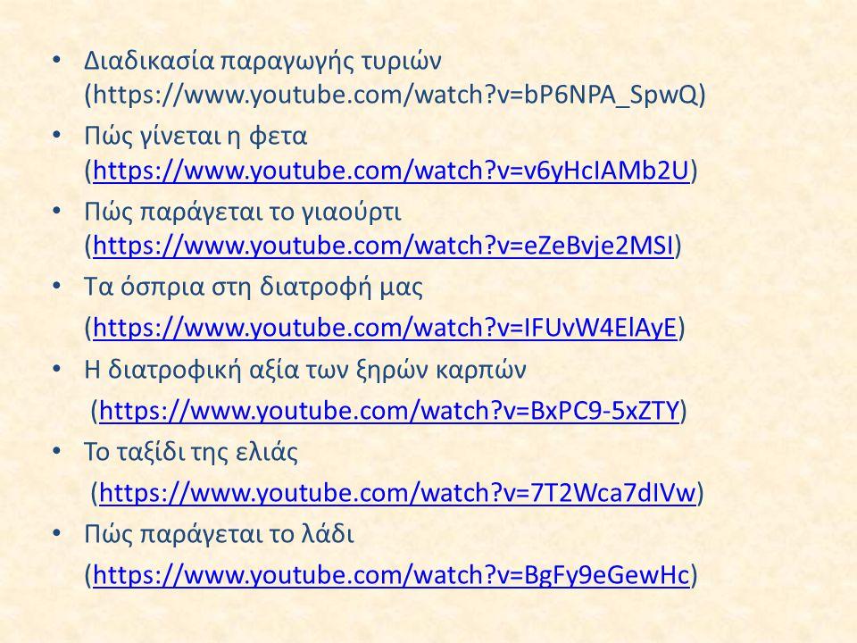 Διαδικασία παραγωγής τυριών (https://www.youtube.com/watch?v=bP6NPA_SpwQ) Πώς γίνεται η φετα (https://www.youtube.com/watch?v=v6yHcIAMb2U)https://www.