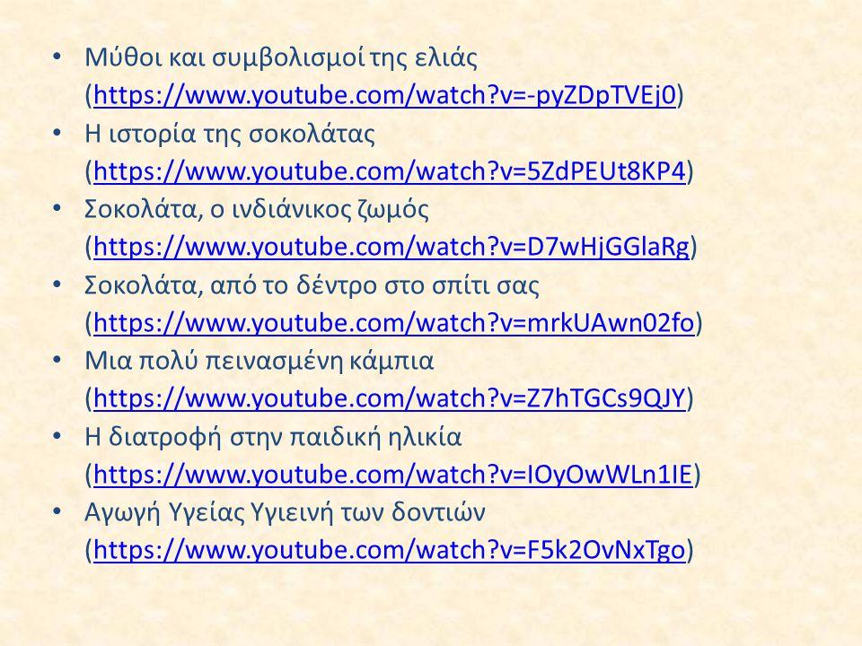 Μύθοι και συμβολισμοί της ελιάς (https://www.youtube.com/watch?v=-pyZDpTVEj0)https://www.youtube.com/watch?v=-pyZDpTVEj0 Η ιστορία της σοκολάτας (http