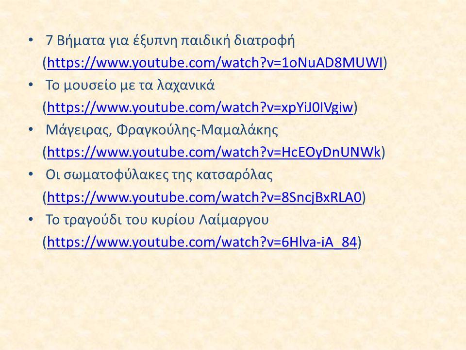 7 Βήματα για έξυπνη παιδική διατροφή (https://www.youtube.com/watch?v=1oNuAD8MUWI)https://www.youtube.com/watch?v=1oNuAD8MUWI Το μουσείο με τα λαχανικ