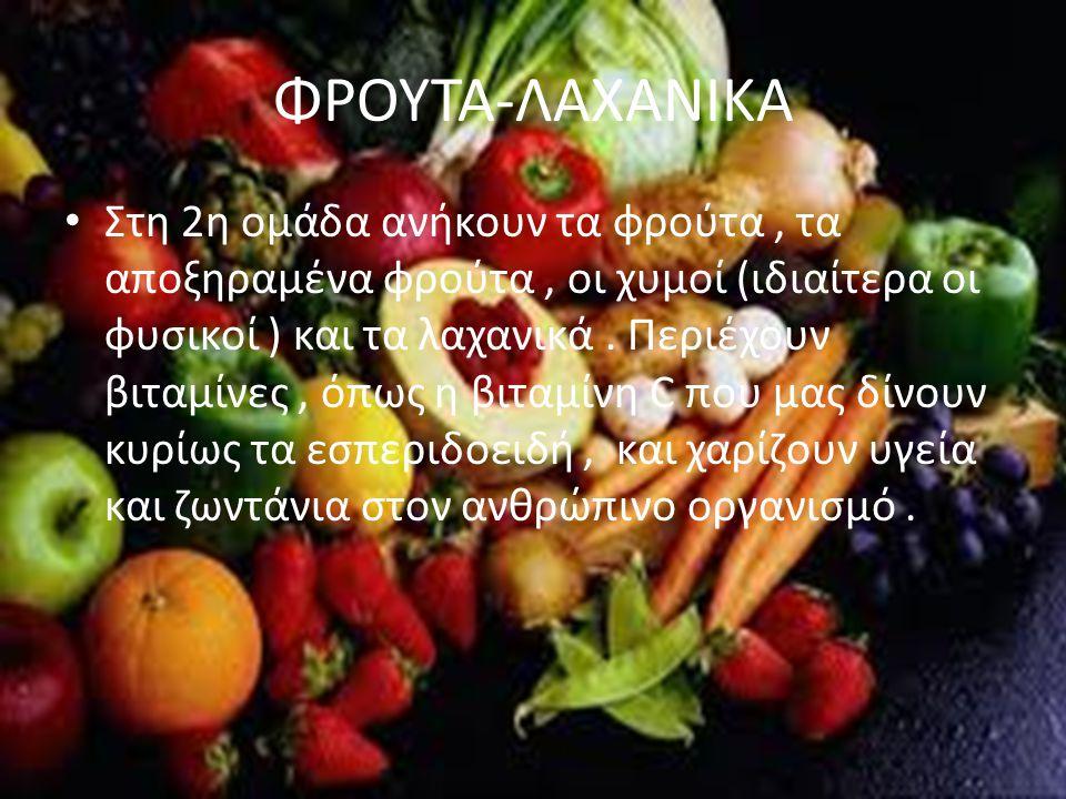 ΦΡΟΥΤΑ-ΛΑΧΑΝΙΚΑ Στη 2η ομάδα ανήκουν τα φρούτα, τα αποξηραμένα φρούτα, οι χυμοί (ιδιαίτερα οι φυσικοί ) και τα λαχανικά. Περιέχουν βιταμίνες, όπως η β
