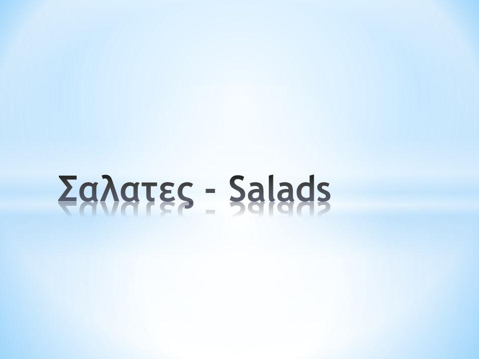 * Ορίζει τις σαλάτες.* Ταξινομεί τις σαλάτες σε κατηγορίες.