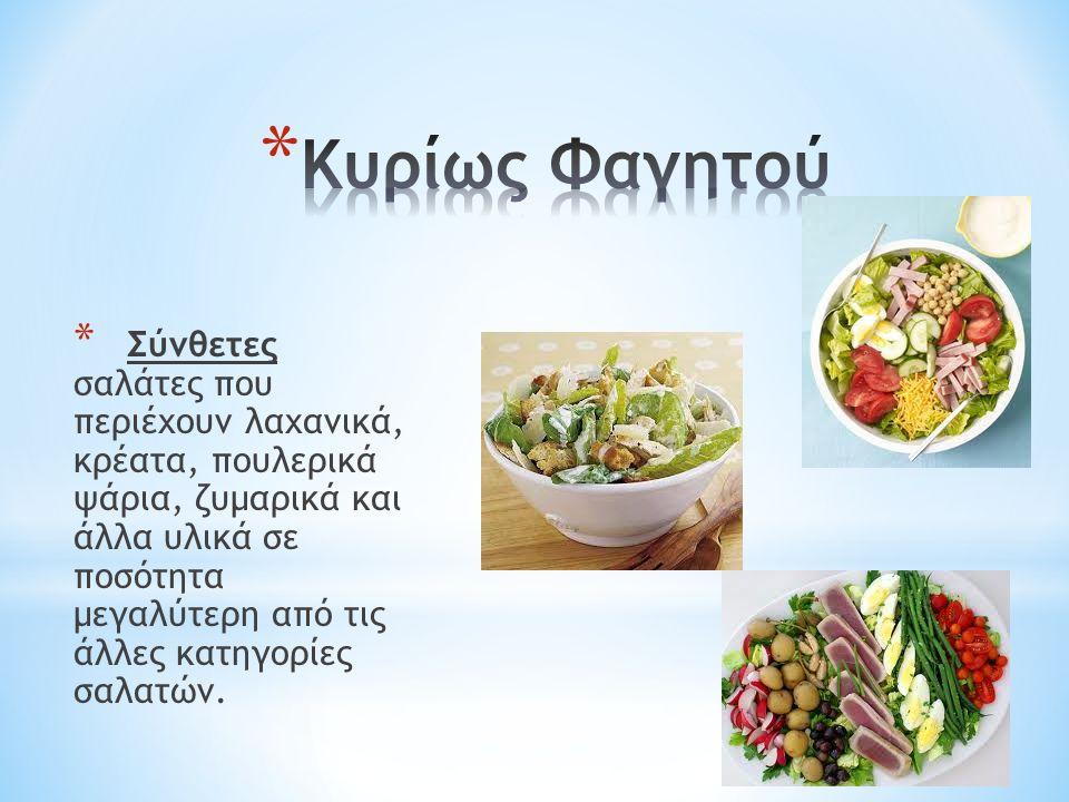 * Σύνθετες σαλάτες που περιέχουν λαχανικά, κρέατα, πουλερικά ψάρια, ζυμαρικά και άλλα υλικά σε ποσότητα μεγαλύτερη από τις άλλες κατηγορίες σαλατών.