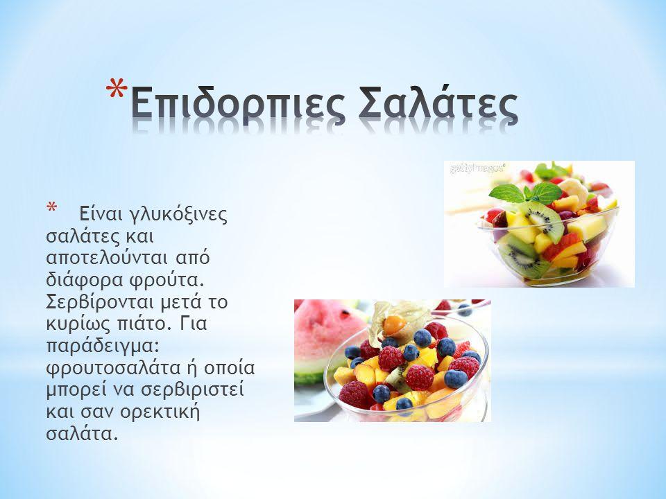 * Είναι γλυκόξινες σαλάτες και αποτελούνται από διάφορα φρούτα.