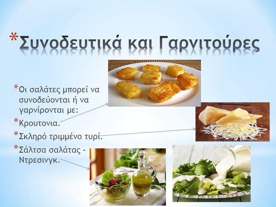 * Οι σαλάτες μπορεί να συνοδεύονται ή να γαρνίρονται με: * Κρουτονια.