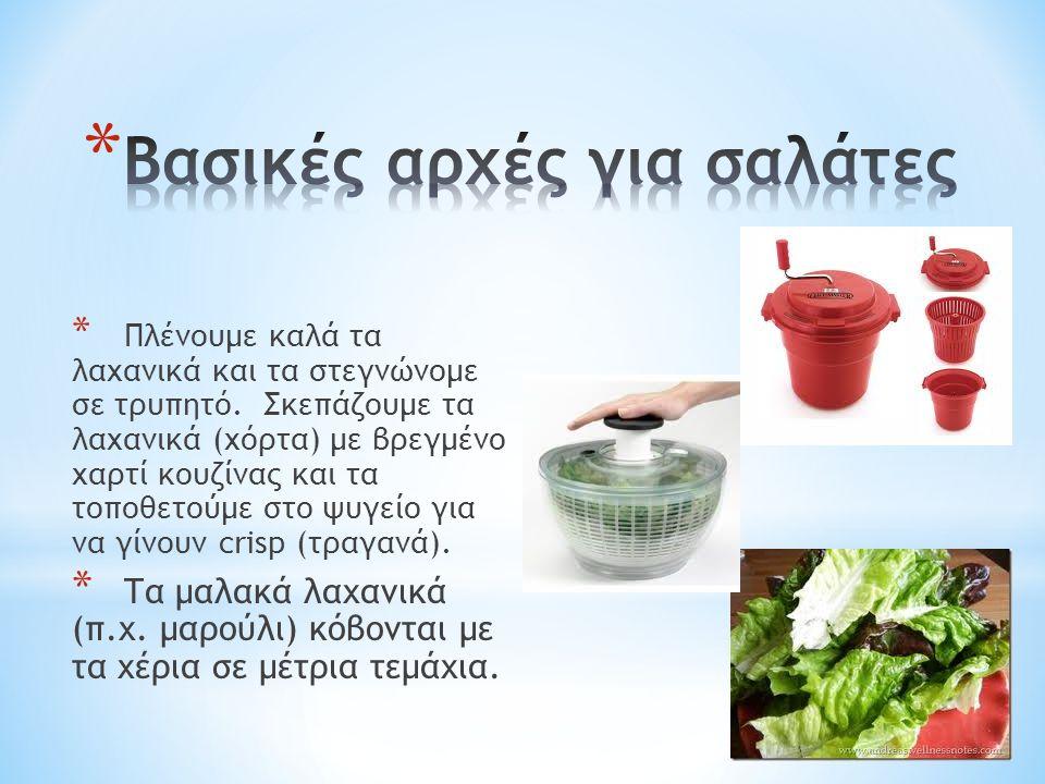 * Πλένουμε καλά τα λαχανικά και τα στεγνώνομε σε τρυπητό.