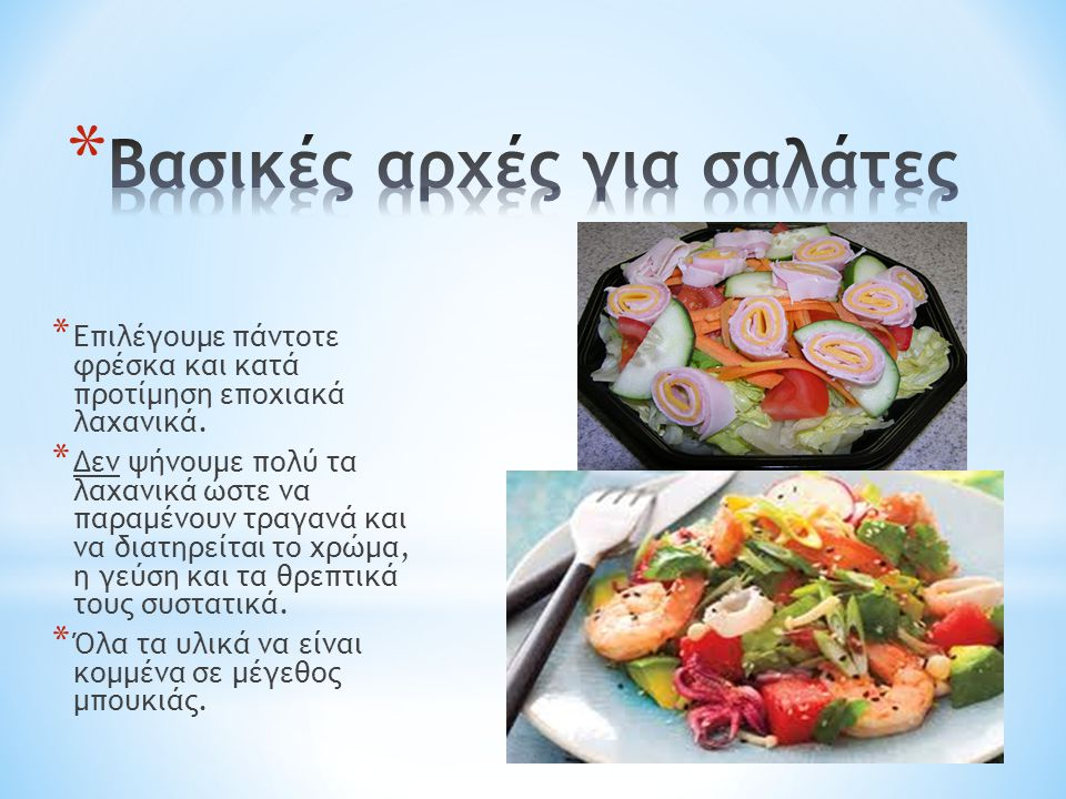 * Επιλέγουμε πάντοτε φρέσκα και κατά προτίμηση εποχιακά λαχανικά.