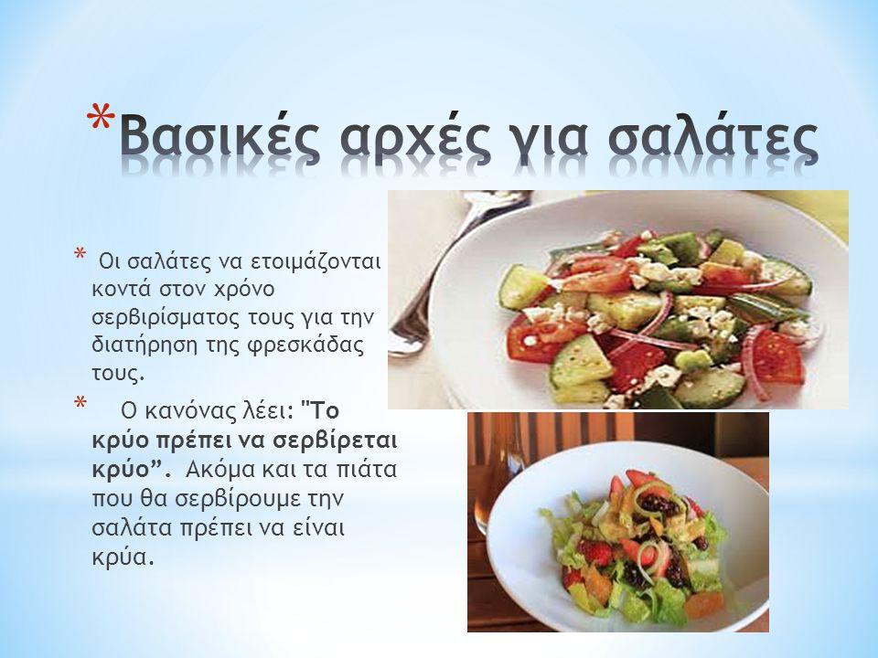 * Οι σαλάτες να ετοιμάζονται κοντά στον χρόνο σερβιρίσματος τους για την διατήρηση της φρεσκάδας τους.