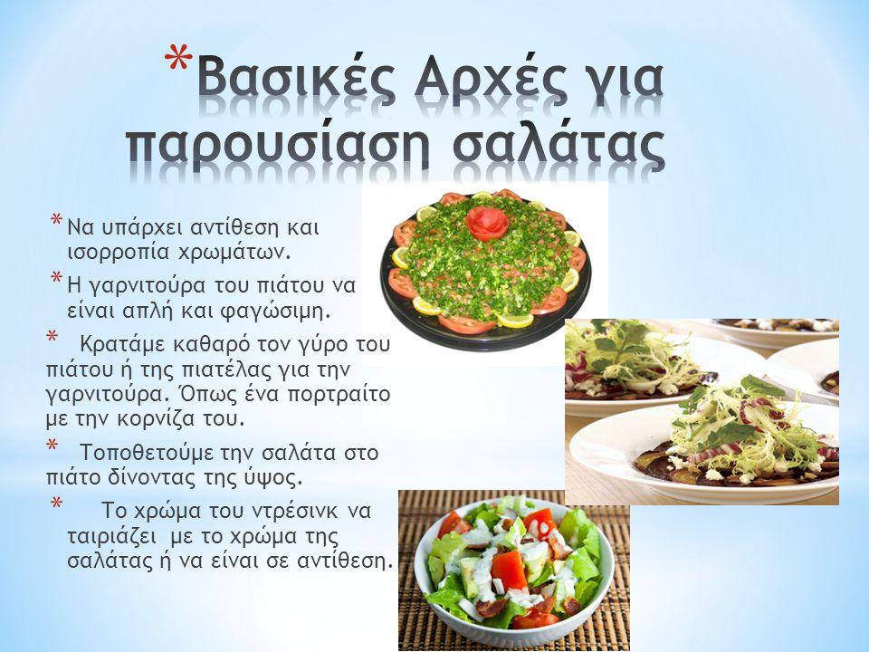 * Να υπάρχει αντίθεση και ισορροπία χρωμάτων.* Η γαρνιτούρα του πιάτου να είναι απλή και φαγώσιμη.