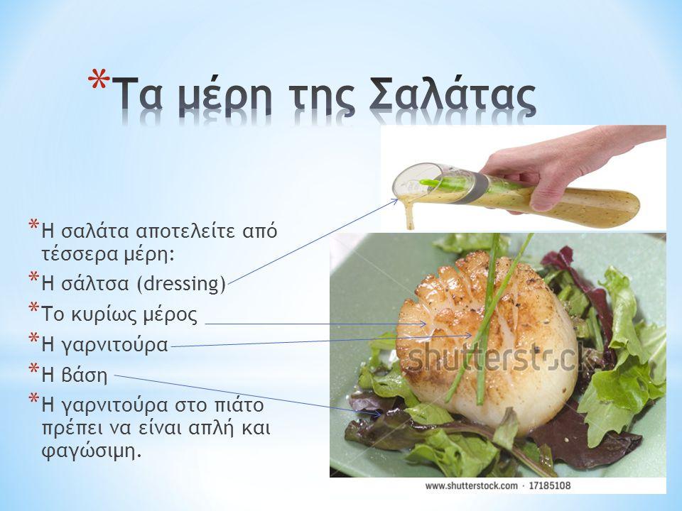 * Η σαλάτα αποτελείτε από τέσσερα μέρη: * Η σάλτσα (dressing) * Το κυρίως μέρος * Η γαρνιτούρα * Η βάση * Η γαρνιτούρα στο πιάτο πρέπει να είναι απλή και φαγώσιμη.