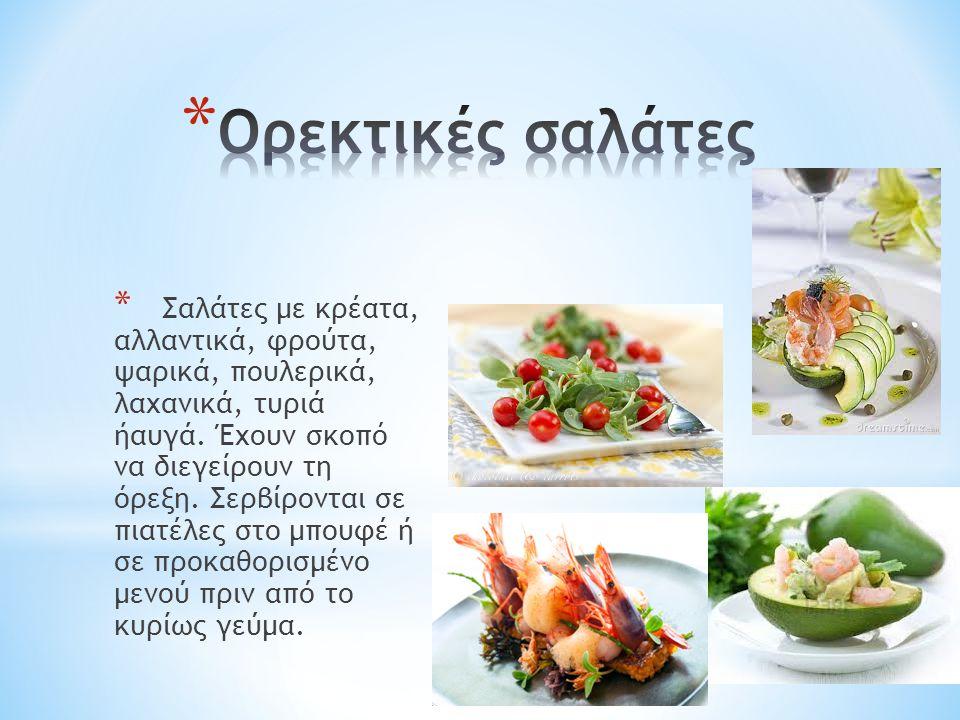 * Σαλάτες με κρέατα, αλλαντικά, φρούτα, ψαρικά, πουλερικά, λαχανικά, τυριά ήαυγά.