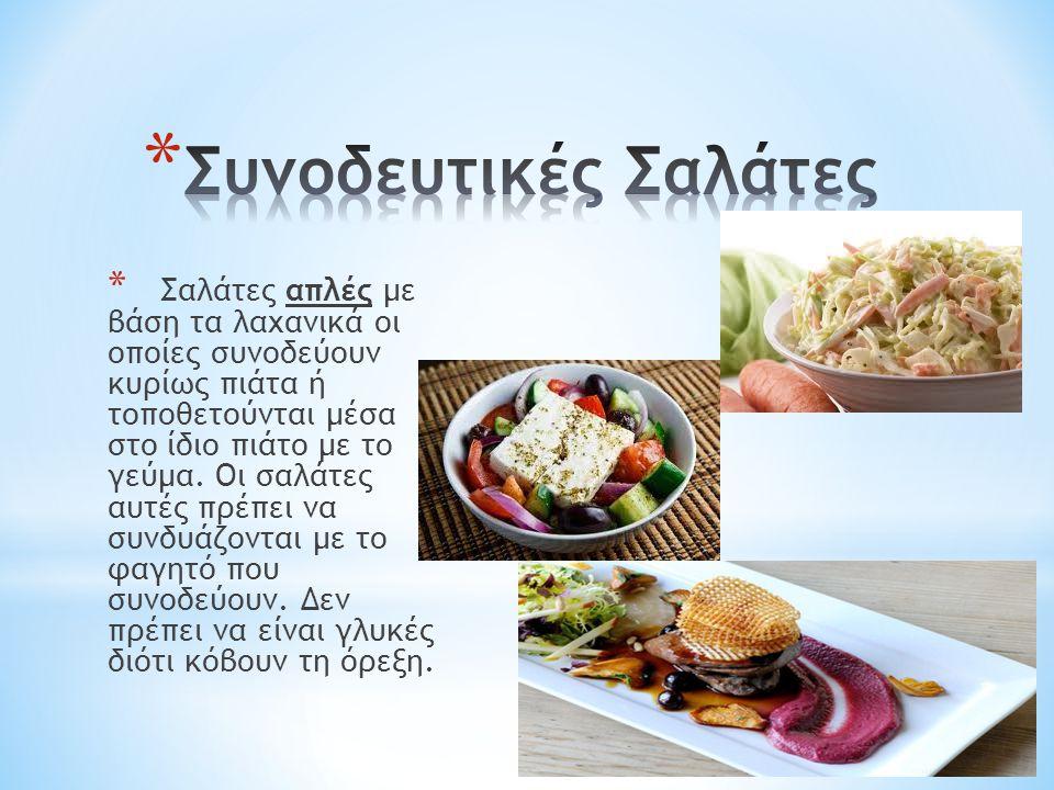 * Σαλάτες απλές με βάση τα λαχανικά οι οποίες συνοδεύουν κυρίως πιάτα ή τοποθετούνται μέσα στο ίδιο πιάτο με το γεύμα.