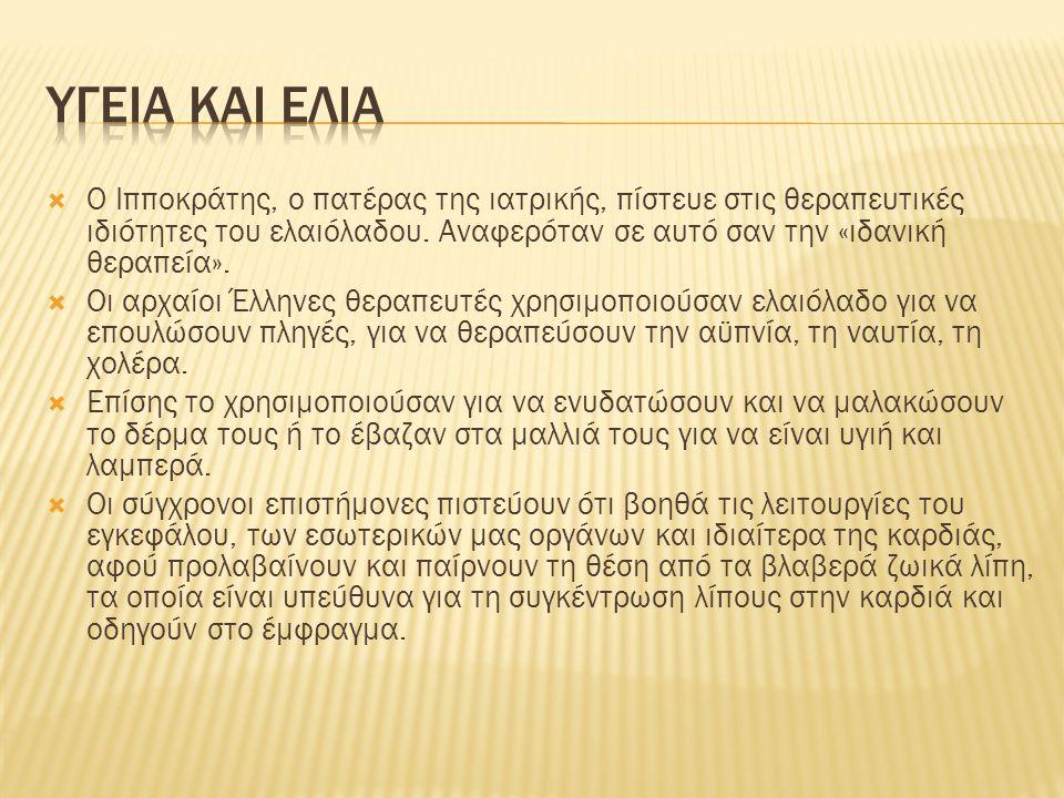 Ο Ιπποκράτης, ο πατέρας της ιατρικής, πίστευε στις θεραπευτικές ιδιότητες του ελαιόλαδου. Αναφερόταν σε αυτό σαν την «ιδανική θεραπεία».  Οι αρχαίο