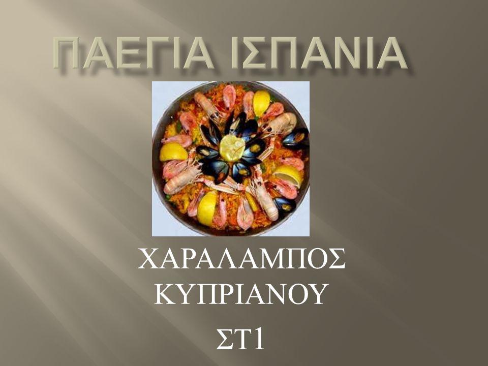 ΧΑΡΑΛΑΜΠΟΣ ΚΥΠΡΙΑΝΟΥ ΣΤ 1