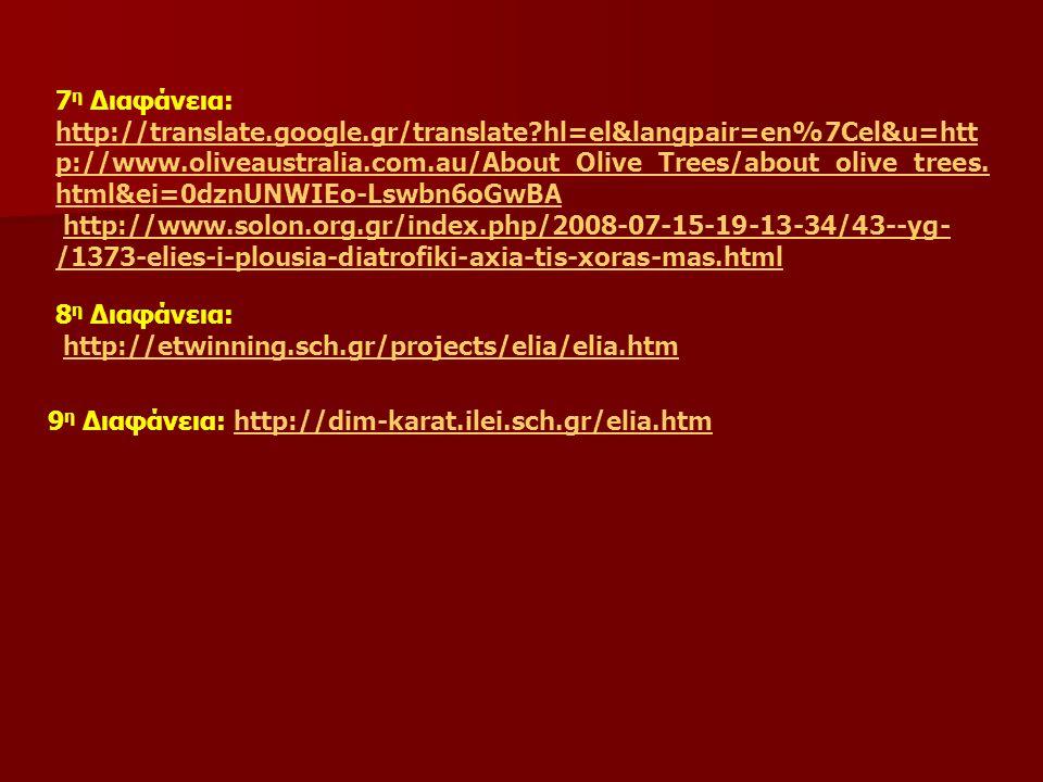 2 η Διαφάνεια: http://www.agro-help.com/2012/02/olea-sativa.html http://www.agro-help.com/2012/02/olea-sativa.html 3 η Διαφάνεια: http://dim-karat.ile