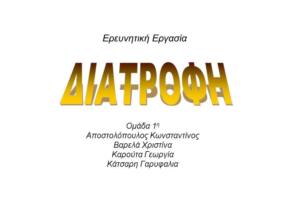 Ερευνητική Εργασία Ομάδα 1 η Αποστολόπουλος Κωνσταντίνος Βαρελά Χριστίνα Καρούτα Γεωργία Κάτσαρη Γαρυφαλια