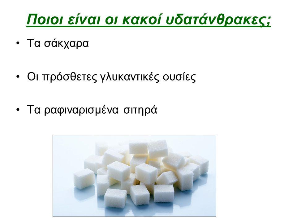 Ποιοι είναι οι κακοί υδατάνθρακες; Τα σάκχαρα Οι πρόσθετες γλυκαντικές ουσίες Τα ραφιναρισμένα σιτηρά