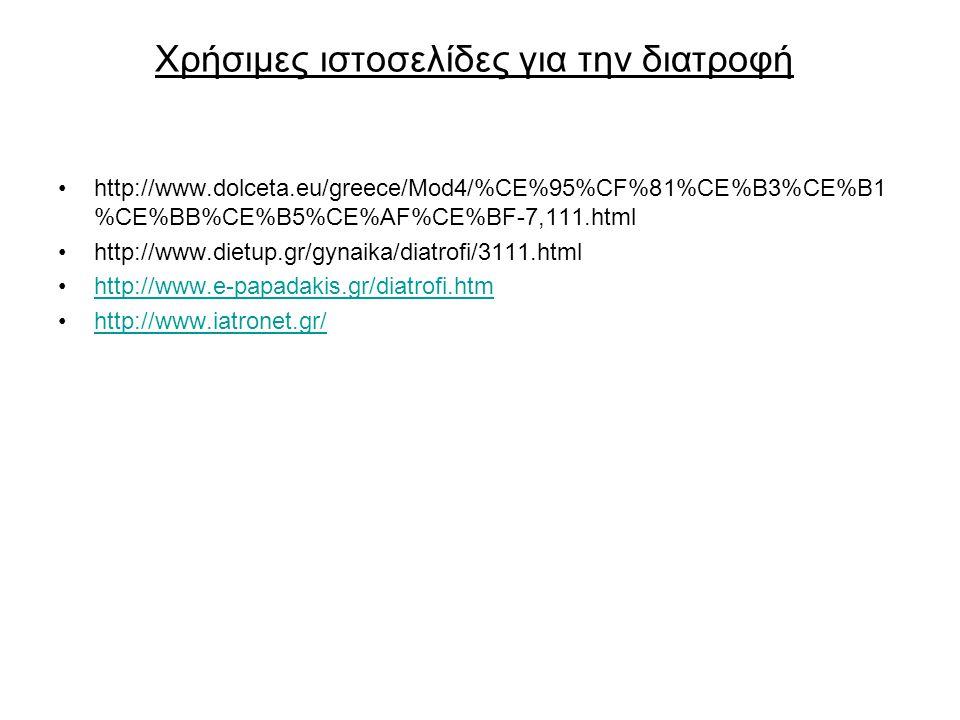 Χρήσιμες ιστοσελίδες για την διατροφή http://www.dolceta.eu/greece/Mod4/%CE%95%CF%81%CE%B3%CE%B1 %CE%BB%CE%B5%CE%AF%CE%BF-7,111.html http://www.dietup