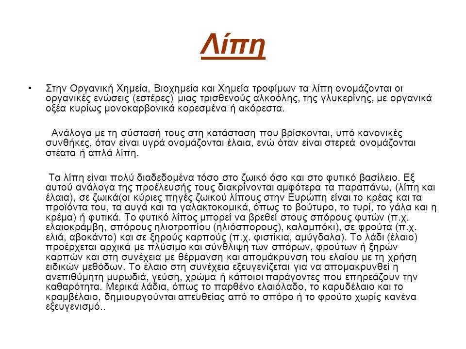 Χρήσιμες ιστοσελίδες για την διατροφή http://www.dolceta.eu/greece/Mod4/%CE%95%CF%81%CE%B3%CE%B1 %CE%BB%CE%B5%CE%AF%CE%BF-7,111.html http://www.dietup.gr/gynaika/diatrofi/3111.html http://www.e-papadakis.gr/diatrofi.htm http://www.iatronet.gr/