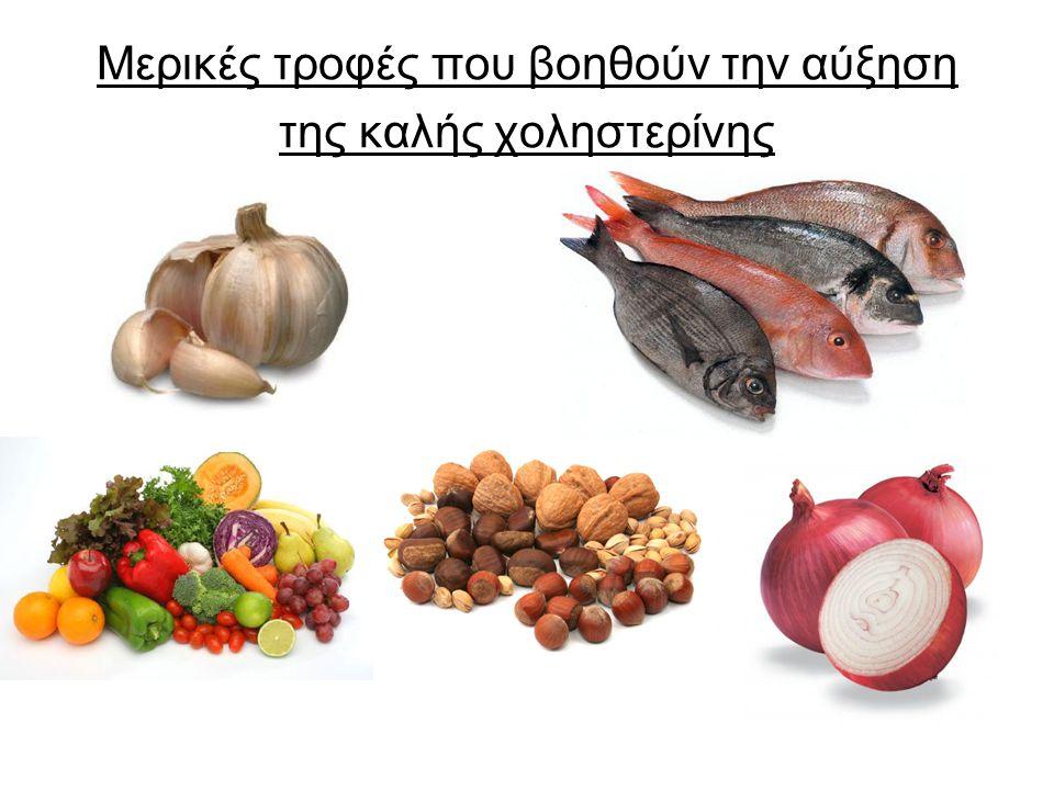 Μερικές τροφές που βοηθούν την αύξηση της καλής χοληστερίνης