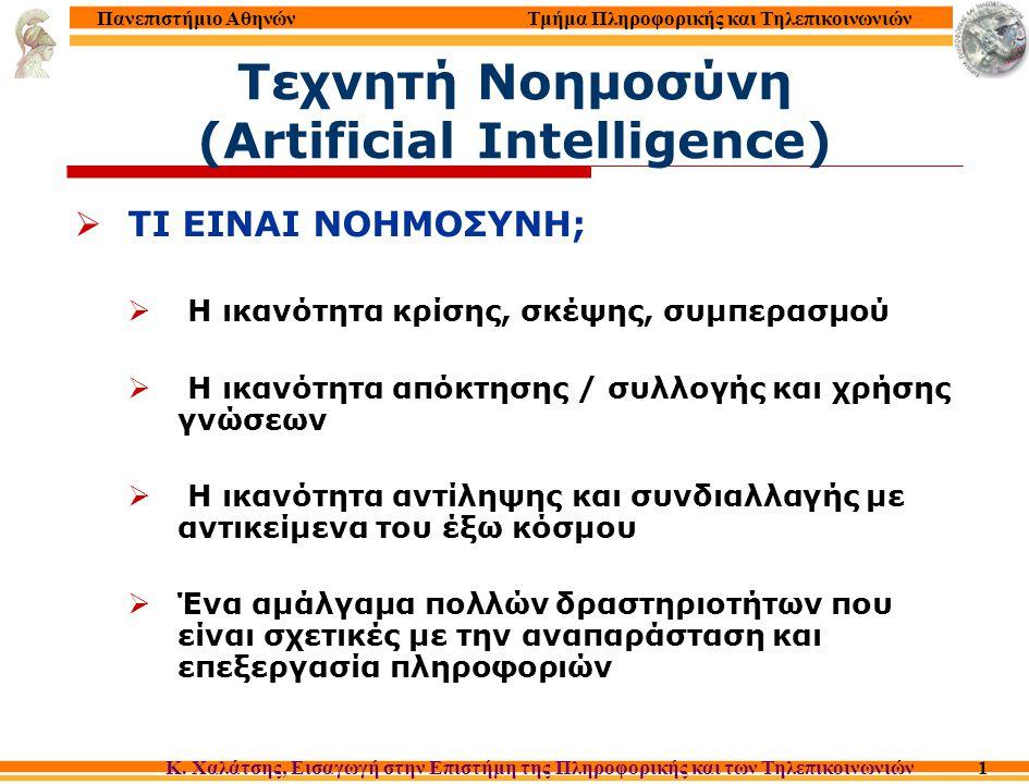 Τμήμα Πληροφορικής και Τηλεπικοινωνιών Κ. Χαλάτσης, Εισαγωγή στην Επιστήμη της Πληροφορικής και των Τηλεπικοινωνιών Πανεπιστήμιο Αθηνών 1 Τεχνητή Νοημ