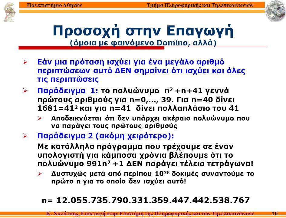 Τμήμα Πληροφορικής και Τηλεπικοινωνιών Κ. Χαλάτσης, Εισαγωγή στην Επιστήμη της Πληροφορικής και των Τηλεπικοινωνιών Πανεπιστήμιο Αθηνών 10 Προσοχή στη