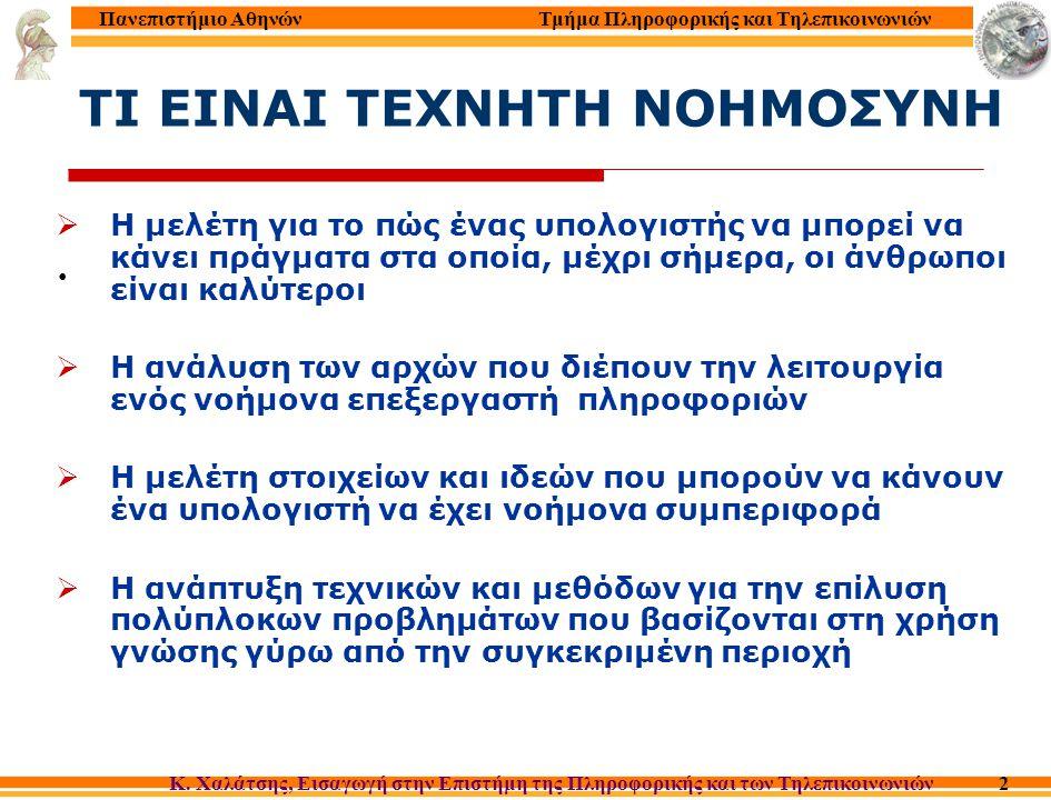 Τμήμα Πληροφορικής και Τηλεπικοινωνιών Κ. Χαλάτσης, Εισαγωγή στην Επιστήμη της Πληροφορικής και των Τηλεπικοινωνιών Πανεπιστήμιο Αθηνών 2 ΤΙ ΕΙΝΑΙ ΤΕΧ