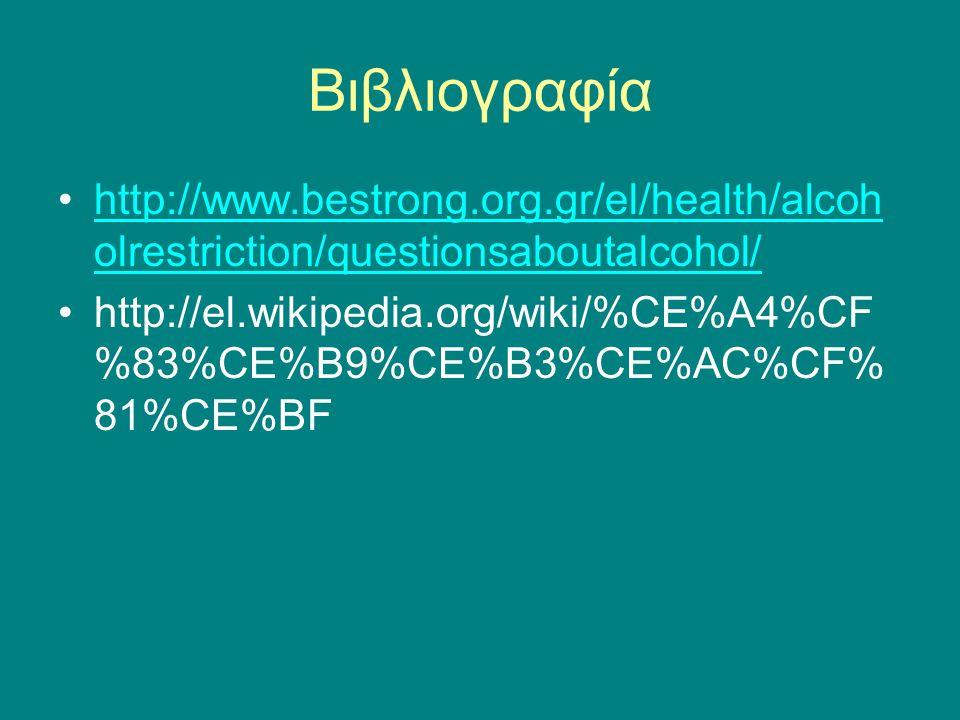 Βιβλιογραφία http://www.bestrong.org.gr/el/health/alcoh olrestriction/questionsaboutalcohol/http://www.bestrong.org.gr/el/health/alcoh olrestriction/q