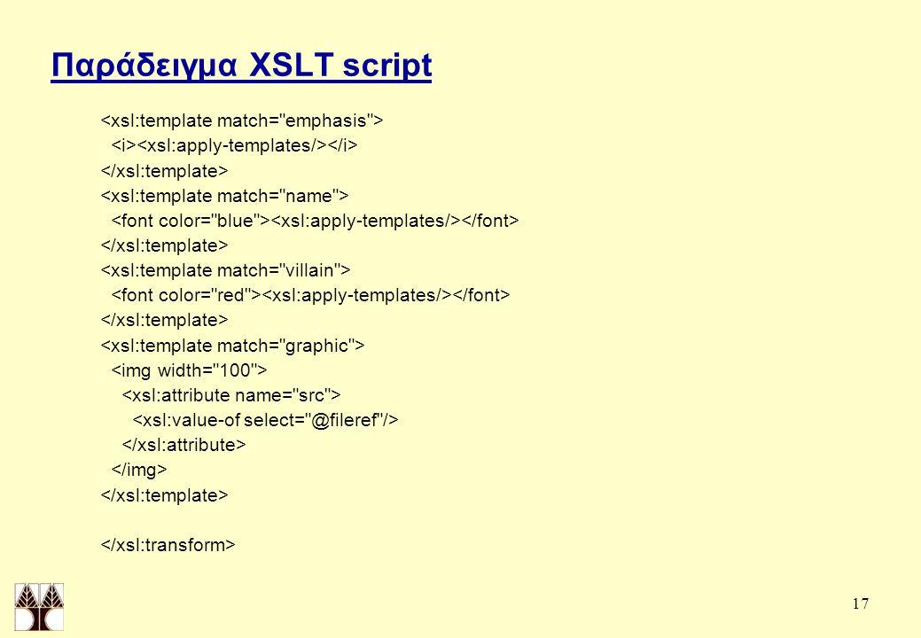 17 Παράδειγμα XSLT script