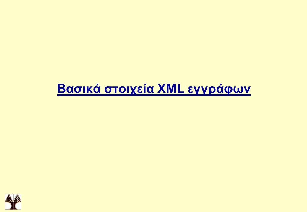 Βασικά στοιχεία XML εγγράφων