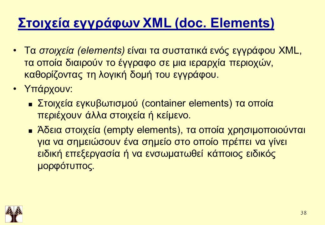 38 Στοιχεία εγγράφων XML (doc.