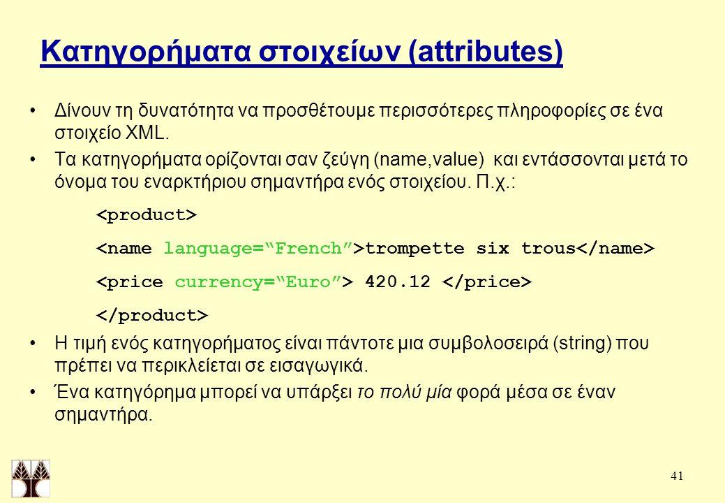 41 Κατηγορήματα στοιχείων (attributes) Δίνουν τη δυνατότητα να προσθέτουμε περισσότερες πληροφορίες σε ένα στοιχείο XML.