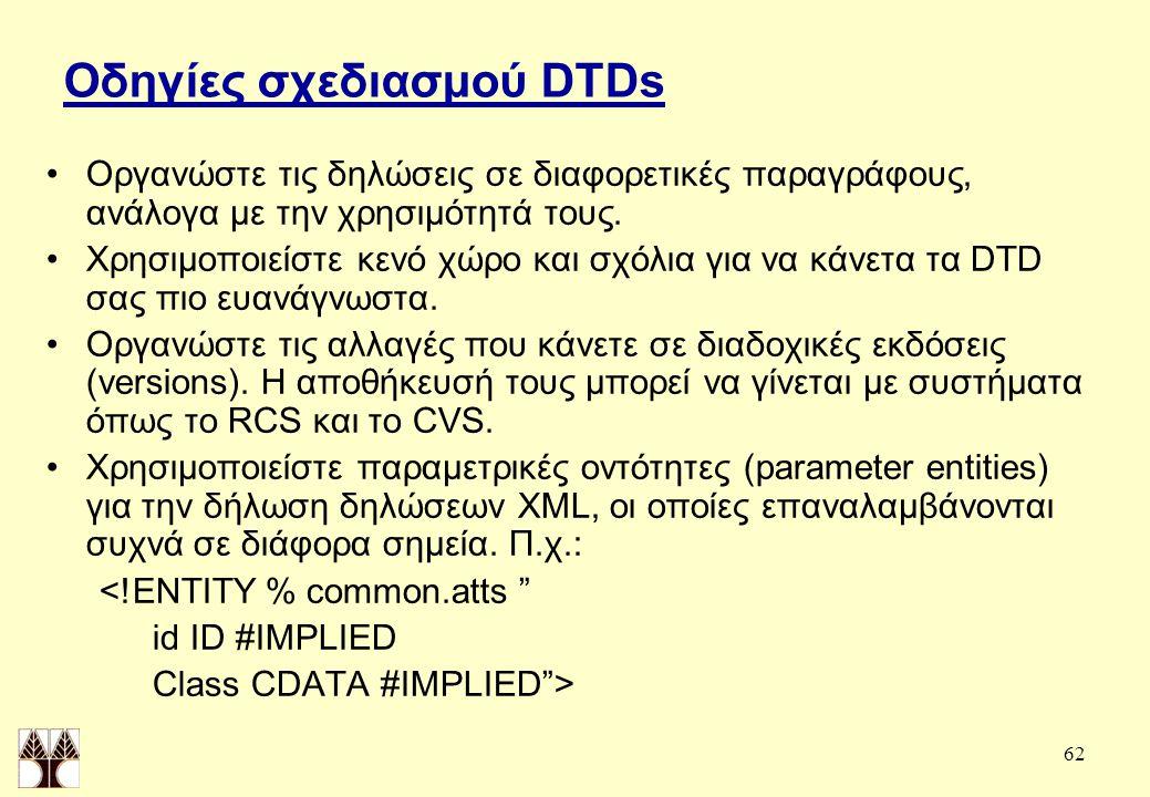 62 Οδηγίες σχεδιασμού DTDs Οργανώστε τις δηλώσεις σε διαφορετικές παραγράφους, ανάλογα με την χρησιμότητά τους.