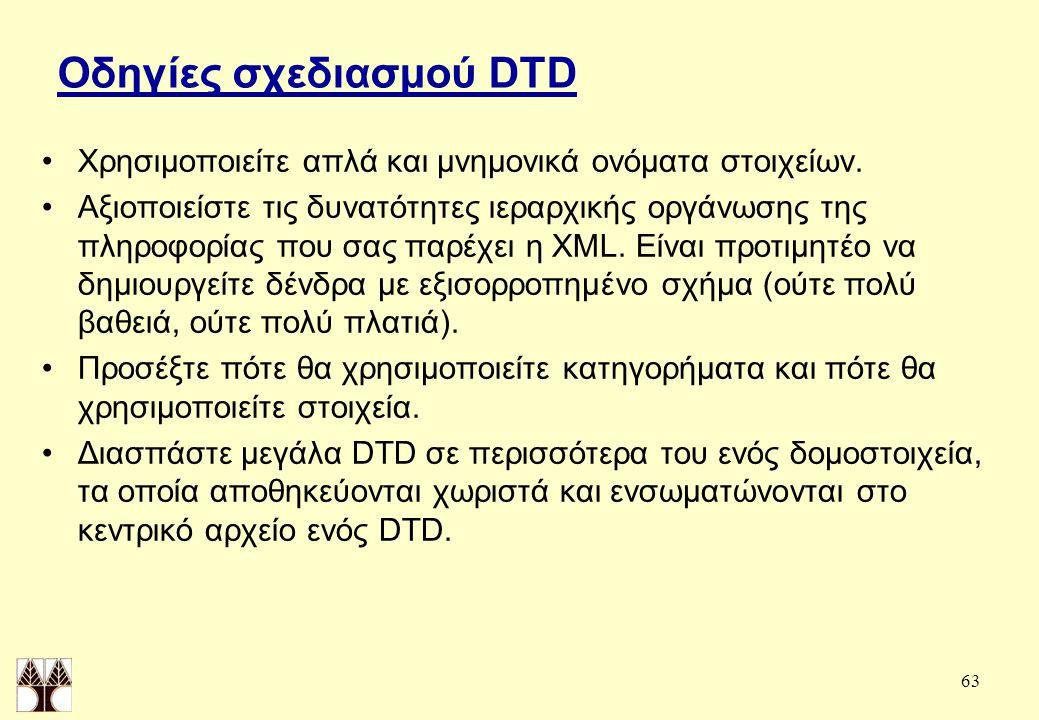 63 Οδηγίες σχεδιασμού DTD Χρησιμοποιείτε απλά και μνημονικά ονόματα στοιχείων.
