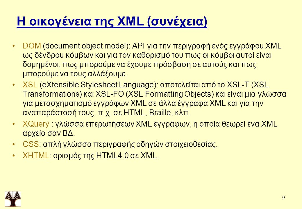9 Η οικογένεια της XML (συνέχεια) DOM (document object model): API για την περιγραφή ενός εγγράφου XML ως δένδρου κόμβων και για τον καθορισμό του πως οι κόμβοι αυτοί είναι δομημένοι, πως μπορούμε να έχουμε πρόσβαση σε αυτούς και πως μπορούμε να τους αλλάξουμε.